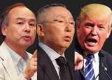 世界を動かす大富豪3人の「3つの共通点」
