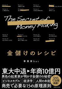 事業家bot『金儲けのレシピ』(実業之日本社)
