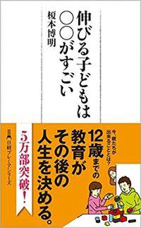 榎本博明『伸びる子どもは○○がすごい』(日経プレミアシリーズ)