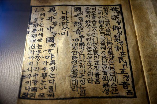 李朝朝鮮第4代の国王・世宗(在位1418年~1450年)が作成・公布した「訓民正音」。