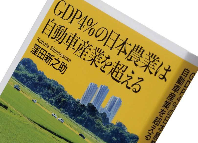 『GDP4%の日本農業は自動車産業を超える』窪田新之助著
