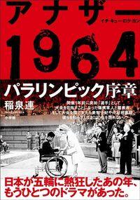 稲泉連『アナザー1964 パラリンピック序章』(小学館)