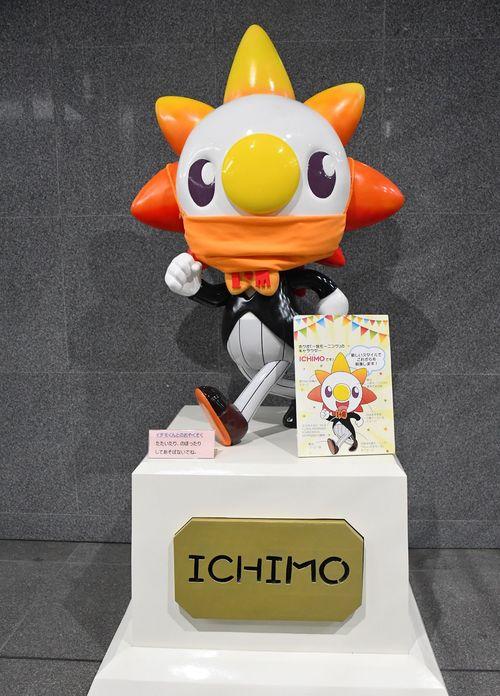 """イメージキャラクターの「ICHIMO(イチモ)」。市内在住の漫画家・田中久志さんが制作を担当。顔は一宮モーニングの原点である卵で、その周囲は朝に昇る太陽をイメージ。目のあずき色は小倉トーストを、衣装は繊維の街・一宮とシャレで""""モーニング服""""、靴はコーヒー色にしたという。"""