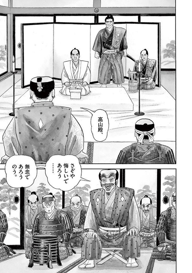 『颯汰の国』c小山ゆう/小学館
