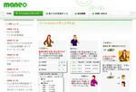 maneoのホームページ。借り入れの目的は、新事業の開始から借金の整理までさまざま。