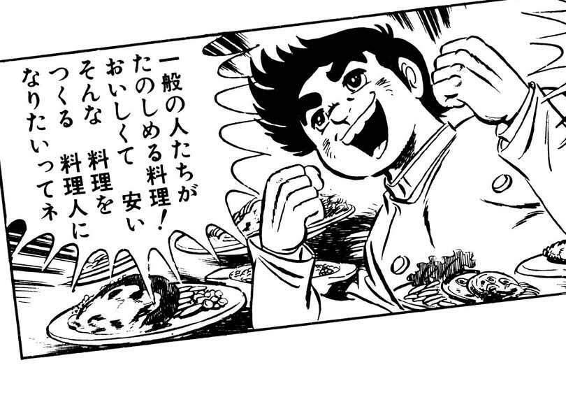 """元祖料理マンガ「包丁人味平」は""""カレー対決""""から始まった"""