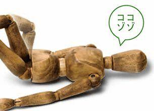 これが「さびたアタマが回転する」5つの運動だ【2】ひざコゾコゾ体操