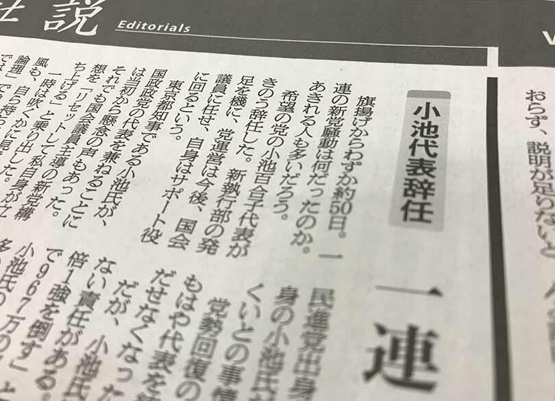 """""""落ちた小池""""をいじめる朝日社説の嫌み 本当に「あきれる人も多い」のか"""
