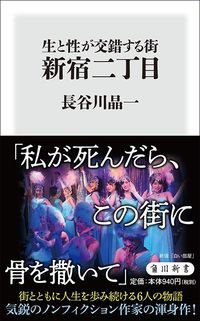 長谷川晶一『生と性が交錯する街 新宿二丁目』(KADOKAWA)