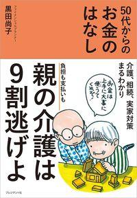 黒田尚子『親の介護は9割逃げよ 50代からのお金のはなし』(プレジデント社)