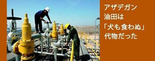 イラン「アザデガン油田」は推定埋蔵量260億バレルという超弩級の油田だったが、2006年10月、プロジェクトの主導権をイラン側に返上。