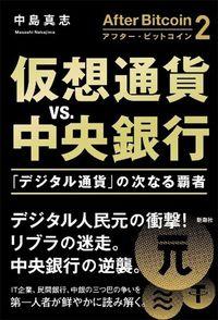 中島真志『アフター・ビットコイン2:仮想通貨vs.中央銀行――「デジタル通貨」の次なる覇者』(新潮社)