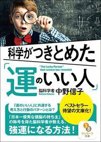 中野信子『科学がつきとめた「運のいい人」』(サンマーク出版)