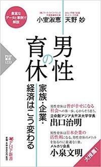 小室淑恵、天野妙『男性の育休』(PHP新書)