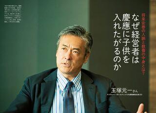 経営者が慶應幼稚舎に子供を入れたがる訳