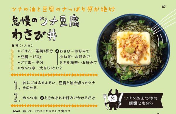 怠慢のツナ豆腐わさび丼