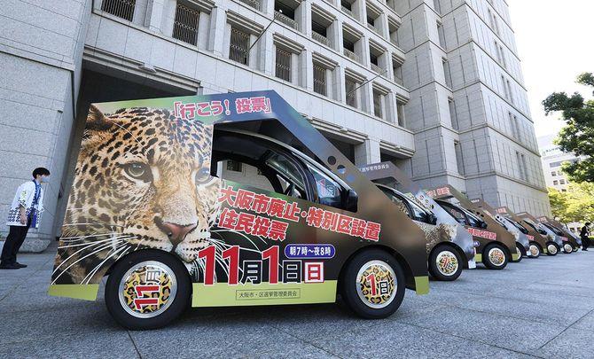 「大阪都構想」の住民投票を呼び掛ける宣伝車