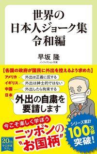 早坂隆『世界の日本人ジョーク集 令和編』(中公新書ラクレ)