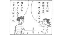 益田ミリが描く「帰宅後いつでも話を聞いてもらえる」夢のストレス解消物語とは
