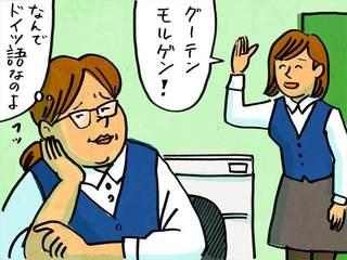 挨拶を無視する会社の先輩。どうすべき?