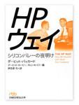 『HPウェイ―シリコンバレーの夜明け』 デービット・パッカード著 日経ビジネス人文庫