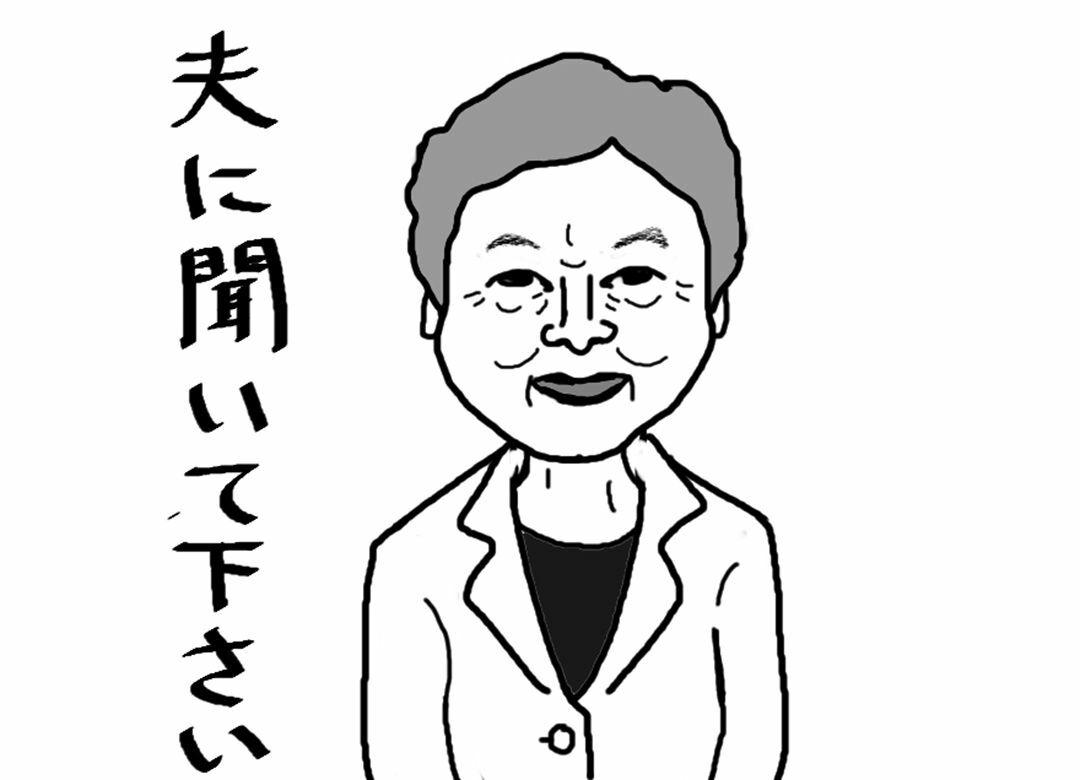 """保守派が好きな""""本来の日本""""という謎概念 """"2億円移転""""中山恭子の世界観"""