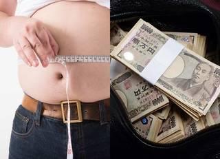 贅肉を減らせない人はお金も貯められない