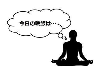 「雑念だらけ」の自分を見つめる瞑想
