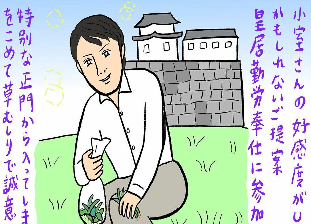 """小室圭さんは皇居で草むしりをすればいい 勝手に""""小室さんリバイバルプラン"""""""