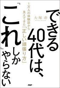 大塚 寿『できる40代は、「これ」しかやらない 1万人の体験談から見えてきた「正しい頑張り方」』(PHP研究所)