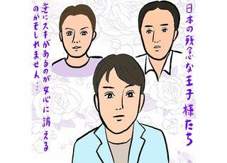 小室圭さんも心配な「残念王子」の行く末