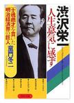 『渋沢栄一 人生意気に感ず』童門冬二著PHP文庫