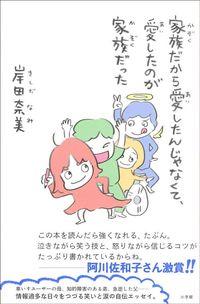 岸田 奈美『家族だから愛したんじゃなくて、愛したのが家族だった』(小学館)