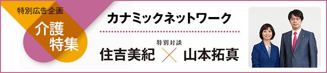 介護が変われば、日本が変わる! ITが導く新しい未来