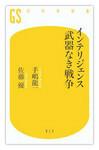 『インテリジェンス 武器なき戦争』手嶋龍一・佐藤 優著 幻冬舎新書