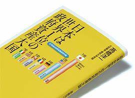 『日本は世界1位の政府資産大国』高橋洋一著