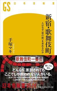 手塚マキ『新宿・歌舞伎町』(幻冬舎新書)