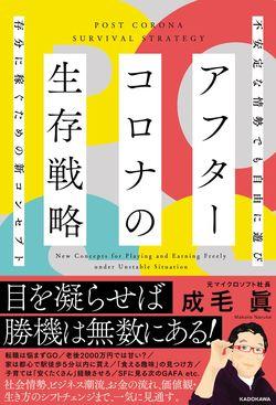 成毛眞『アフターコロナの生存戦略』(KADOKAWA)
