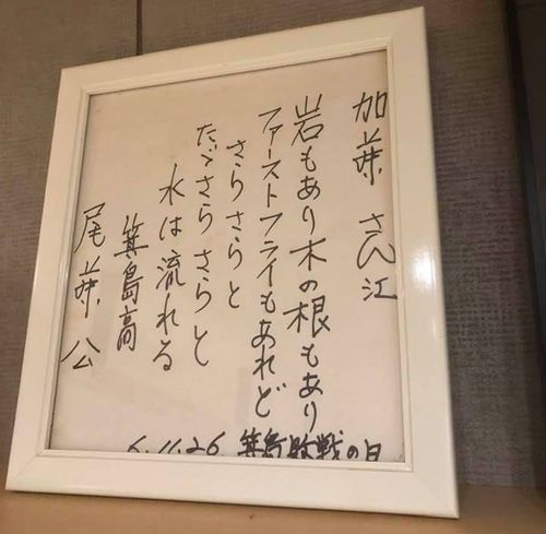 尾藤が加藤に書いた色紙