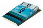 『仕事漂流 就職氷河期世代の「働き方」』稲泉 連著 プレジデント社 本体価格1600円+税