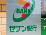 ATMネットワークを活用した現金配達業