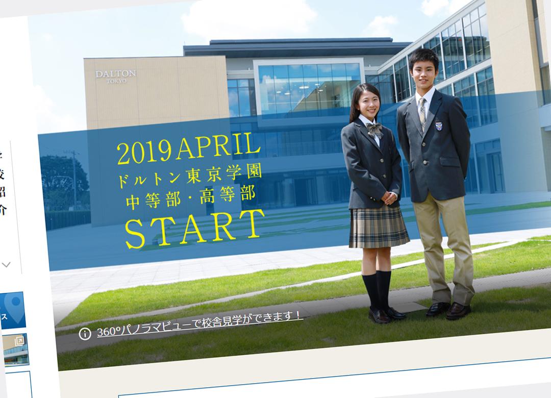ドルトン 東京 学園 評判 ちょっと気になる学校「ドルトン東京学園中等部・高等部」とは?