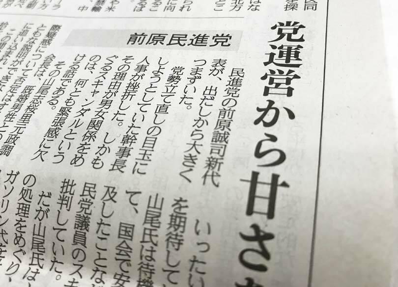 「不倫議員」は全員辞職するべきなのか? すこし「好意的」な東京社説の意図