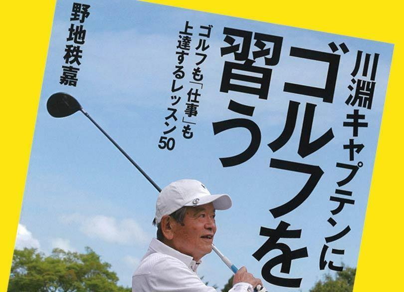 なぜ、川淵三郎は接待ゴルフの達人と呼ばれるのか