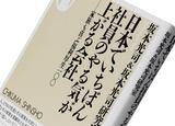 日本でいちばん社員のやる気が上がる会社