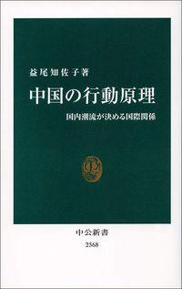 益尾知佐子『中国の行動原理国内潮流が決める国際関係』(中公新書)
