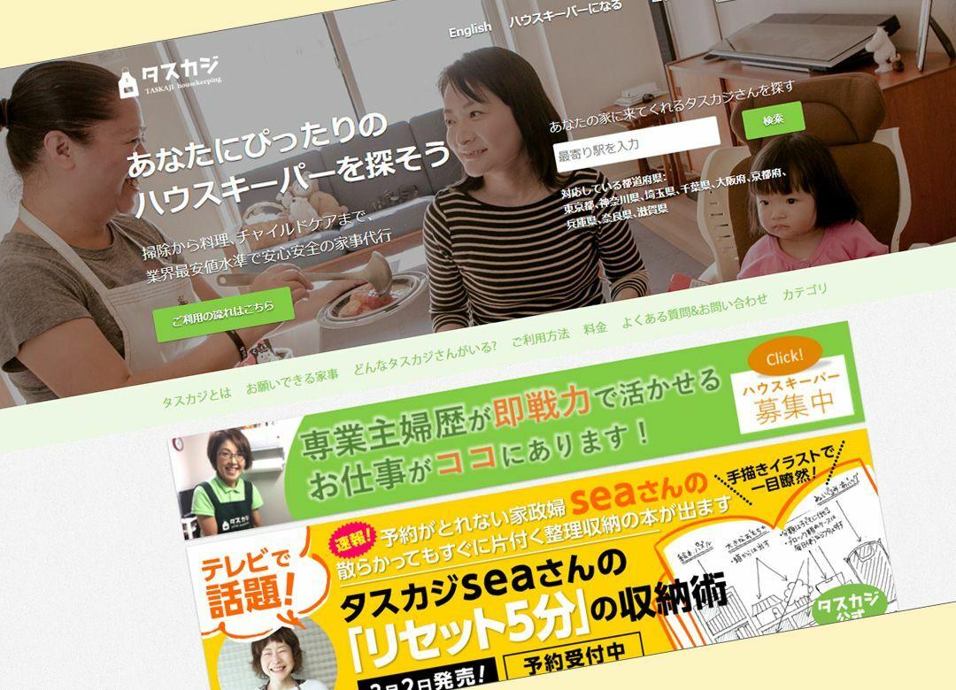 """""""家事代行は日本人より外国人""""という本音 継続的なサービスは""""距離感""""が重要"""
