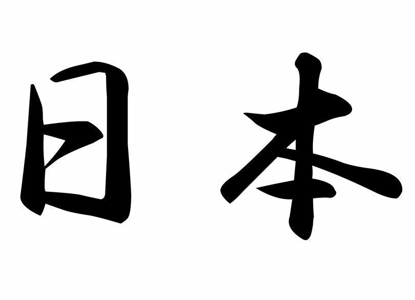 日本代表は「ニホン/ニッポン」どっち? 今すぐ子どもに話したい教養の雑学