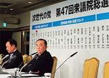 次世代の党惨敗、日本の