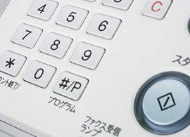 なぜ登録したファクス番号は永久に消えないのか